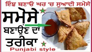 Samosa Recipe -  Punjabi style -  How to Make Samosa Step by Step Punjabi Samosa Aloo
