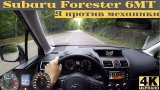 Разгоняем Subaru Forester на механике - до сотки в две передачи