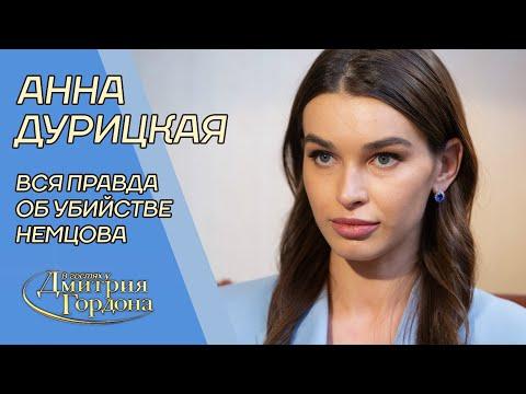 Любимая женщина Немцова