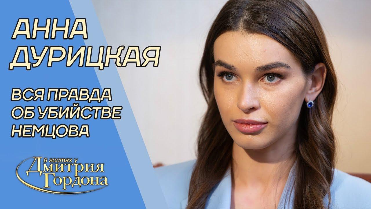 В гостях у Гордона от 24.11.2020 Любимая женщина Немцова и свидетель его убийства Дурицкая. Вся прав