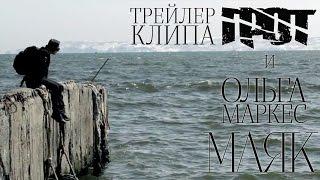 ГРОТ и Ольга Маркес - Маяк / Трейлер клипа