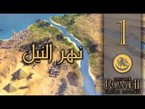 Palmyrene Empire: Nile River | #1 | مملكة تدْمُر: نهر النيل