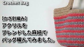 アクリルをブレンドした麻紐でバッグ編んでみました☆Crochet Bag☆かぎ針編みバッグ編み方