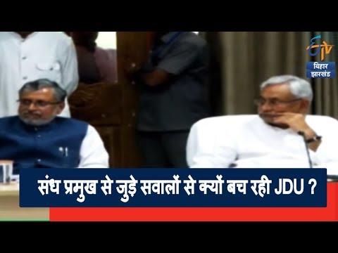 संध प्रमुख से जुड़े सवालों से क्यों बच रही JDU ?