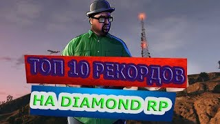 DIAMOND RP / ТОП 10  РЕКОРДОВ НА DIAMOND RP