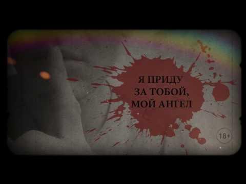Бук-трейлер книги Умри тихо, мои ангел