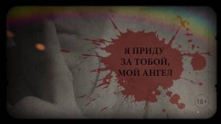 """Бук-трейлер книги """"Умри тихо, мои ангел"""""""