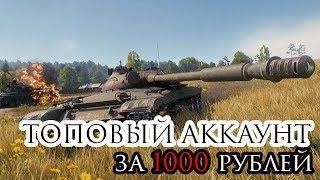 Как купить аккаунт World of Tanks за 1000 рублей? Аккаунты в танках WOT на prostoacc.com!!!