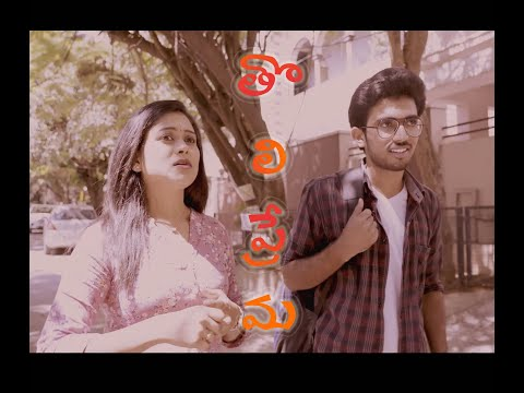 Tholi Prema | A Cute Love Story | Latest Telugu Short Film 2020 | Sree Anu Arts