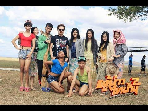 ดูหนังใหม่ - ผู้บ่าวไทยบ้าน 2 [HD720P]