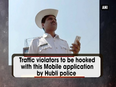 Traffic violators to be hooked with this Mobile application by Hubli police - ANI #News