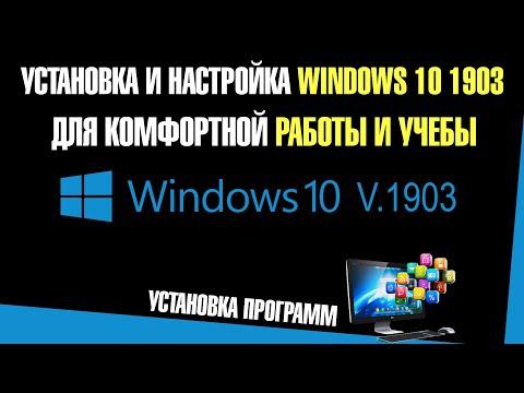 Установка и настройка Windows 10 для комфортной работы и учебы