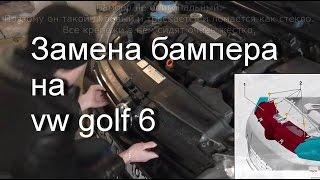 Замена бампера на vw golf 6