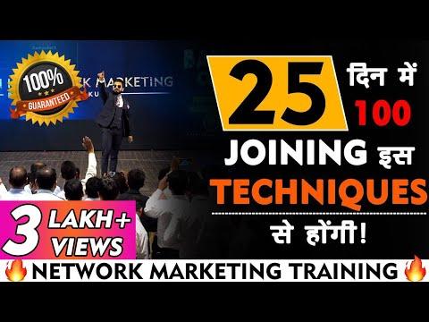 नेटवर्क मार्केटिंग  Joining Techniques | Bang On In Network Marketing | Best MLM  Pushkar Raj Thakur