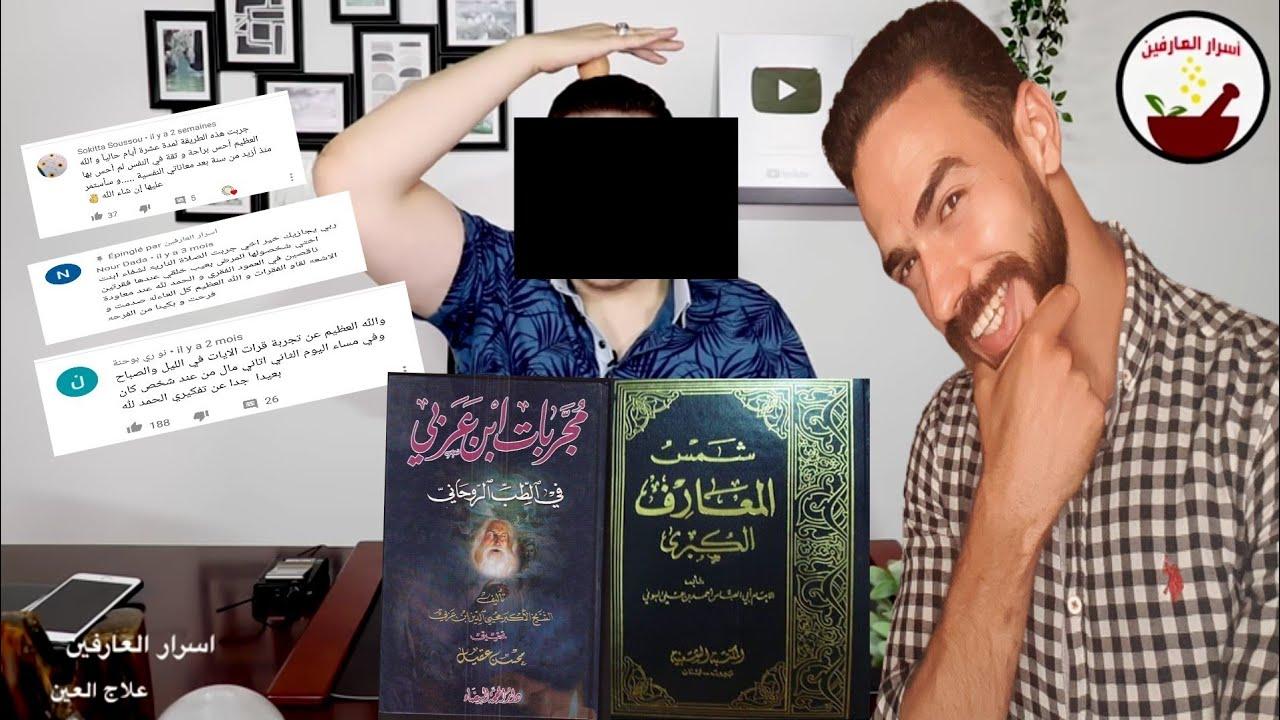 ما لا تعرفه عن قناة اسرار العارفين 🤔 تجارب شفاء ام حسابات مزيفة !؟