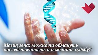 Магия гена | Раскрывая мистические тайны
