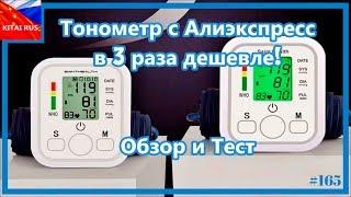 Дешёвый измеритель давления или тонометр с Алиэкспресс | Обзор и тест измерителя давления #165