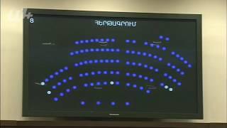 11.09.17 ԱԺ նիստ