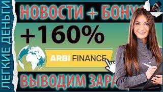 Автоматические Программы по Заработку | Новости и Вывод Заработка в Arbi Finance