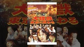 ある日、正体不明の大怪獣が、突如東京湾より出現し、日本に上陸した。...