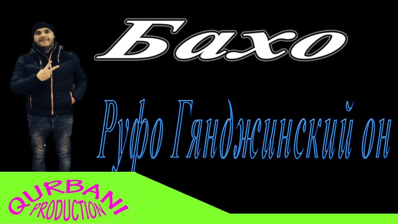 Baxo - Rufo Gencinski 2020 (Official Music)