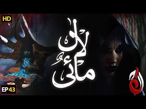 Pakistani Drama | Lal Mai - Episode 43 | Eisha, Sana, Taqi, Hira | AY1O | Aaj Entertainment Dramas