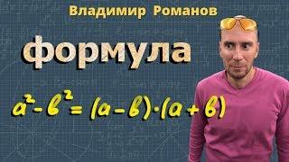 алгебра ФОРМУЛА РАЗНОСТИ КВАДРАТОВ 7 класс видеоурок