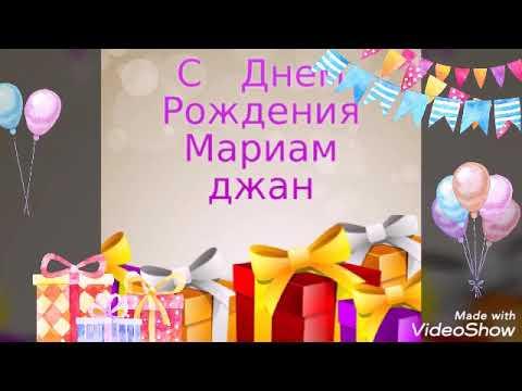 Открытка с днем рождения мариам