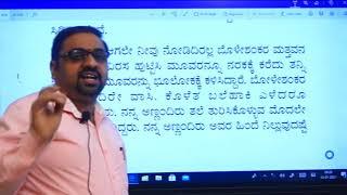 I PUC | Kannada | ಬೋಳೇಶಂಕರ ನಾಟಕ - 04