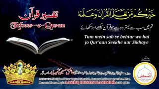 Tafseer E Quraan I DARUL MUSTAFA YouTube Channel Ko Zaroor Subscribe Kareiñ