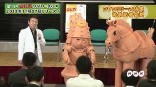 おーい!はに丸 DVD-BOX 2巻同時発売 11月27日(水)発売 番組放送開始3...