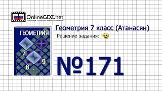 Задание № 171 — Геометрия 7 класс (Атанасян)