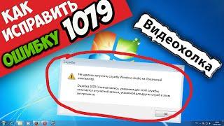 Как исправить ошибку 1079. Не удалось запустить службу Windows