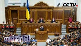 [中国新闻] 乌克兰最高议会选举21日举行 乌总统泽连斯基要求提前举行议会选举 | CCTV中文国际