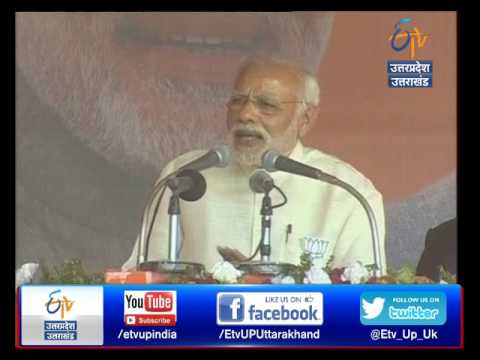 PM Modi In Phoolpur : Farmers Agriculture Loan Will Be Waive