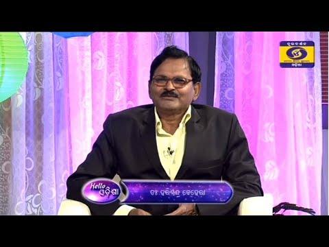 ହେଲୋ ଓଡ଼ିଶାରେ ଅତିଥି Dr. ହରିଶ୍ଚନ୍ଦ୍ର ବେହେରା || Hello Odisha