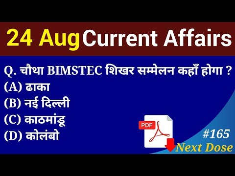 Next Dose #165   24 August 2018 Current Affairs   Daily Current Affairs   Current Affairs In Hindi