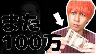 【モンスト】閲覧注意!!ノストラダムスに1,000,000円使います。【ぎこちゃん】 thumbnail