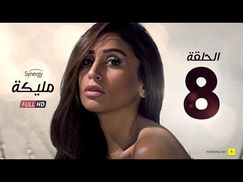 مسلسل مليكة الحلقة 8 الثامنة  - بطولة دينا الشربينى   Malika Series -  Episode 8