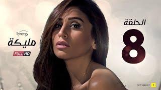 مسلسل مليكة الحلقة 8 الثامنة  - بطولة دينا الشربينى | Malika Series -  Episode 8