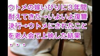 【スカッとする話 GJ】キチでDQNなウトメの嫁いびりに3年間耐えてきた→...