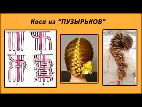 пошаговое плетение кос