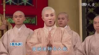【高僧傳】20171214 - 窺基法師 - 第09集
