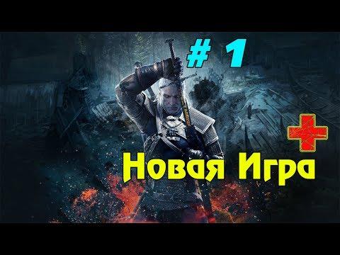 Прохождение игры Ведьмак 3: Новая игра + ► # 1