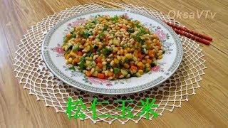 Китайский салат из кукурузы с кедровыми орешками(松仁玉米). Chinese corn salad with pine nuts.