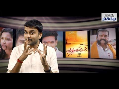 Muthuramalingam Review | Gautham Karthik | Priya Anand | Napoleon | Selfie Review