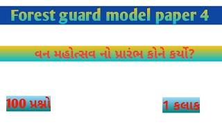 #forestguardવનરક્ષકmodelpaper2019#. Forest guard model paper 3 in gujarati |gujarat bharati|વનરક્ષક