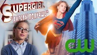 """Супергерл: """"Ангелы получше"""" [Обзор] / Supergirl"""
