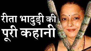 Rita Bhaduri Full Story of Life !