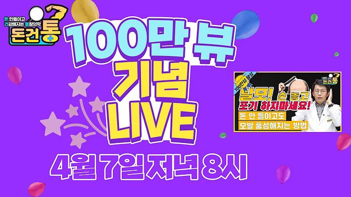 탈모 영상 100만돌파 !!! 기념 라이브